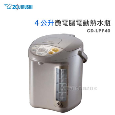 限時促銷中-ZOJIRUSHI 象印 4公升微電腦電動給水熱水瓶(CD-LPF40)日本原裝進口 (5折)