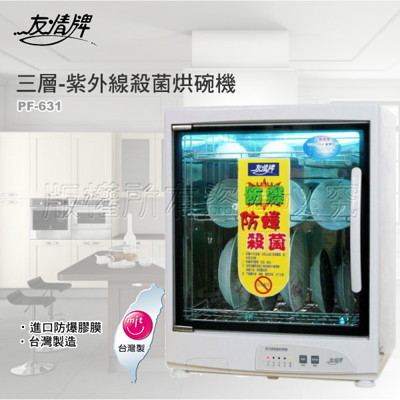 電器妙妙屋-友情牌 三層紫外線殺菌烘碗機(PF-631) (5.5折)