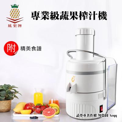 【鳳梨牌】 第二代專業級蔬果榨汁機(CL-003AP1) (8.4折)