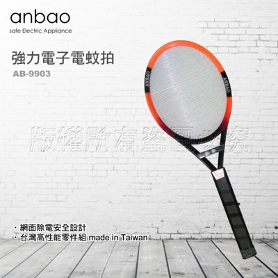 電器妙妙屋-anbao 安寶 強力電子電蚊拍(AB-9903) (2.6折)