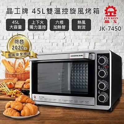 【晶工牌】 45L 上下火可單獨控溫旋風烤箱 (JK-7450) (7.8折)