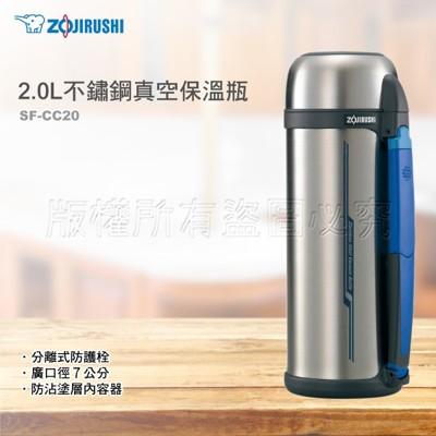 電器妙妙屋-ZOJIRUSHI 象印 2000ml不銹鋼真空保溫瓶(SF-CC20)公司貨全新品 (4.5折)