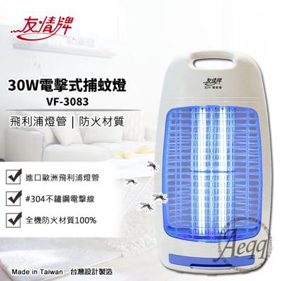 【友情牌】30W電擊式捕蚊燈(VF-3083) (5.3折)