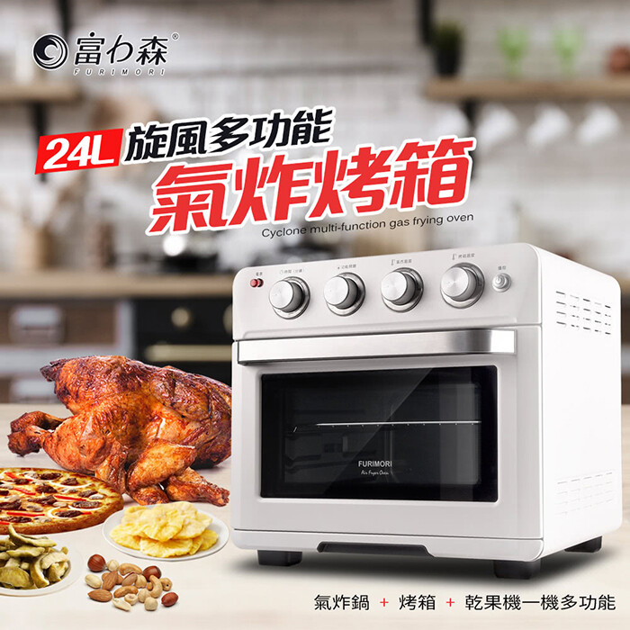 furimori 富力森24公升烤籠氣炸烤箱(fu-ov24)