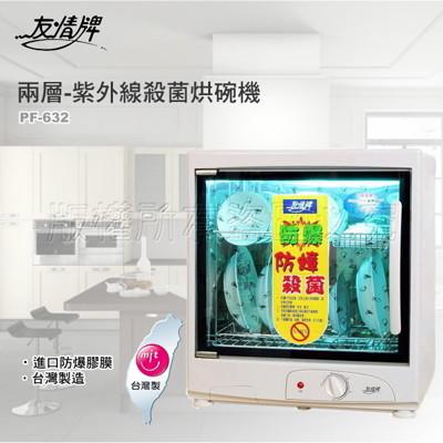 電器妙妙屋-友情牌 兩層紫外線殺菌烘碗機(PF-632) (5折)