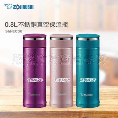 電器妙妙屋-ZOJIRUSHI 象印 0.30L 不銹鋼真空保溫杯/瓶(SM-EC30) (5.1折)