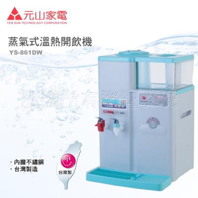 電器妙妙屋-元山牌 微電腦蒸汽式防火溫熱開飲機(YS-861DW) (5.2折)