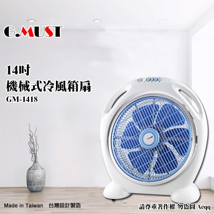 g.must 台灣通用14吋機械式冷風箱扇(gm-1418)