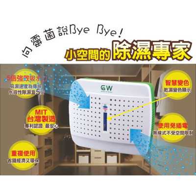 電器妙妙屋-GW 水玻璃無線式迷你除濕機(E-333) (4.2折)