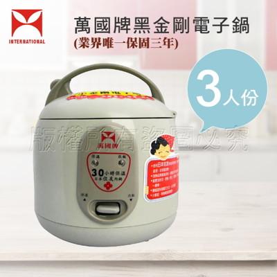 電器妙妙屋-萬國牌 3人份黑金剛電子鍋(FS-0550)保固三年 (5折)