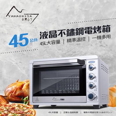 【Yamashita 山下】45公升液晶不鏽鋼電烤箱(YS-1450OV) (8折)