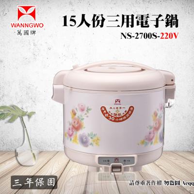 【萬國牌】15人份220V三用電子鍋(NS-2700S) (8.2折)