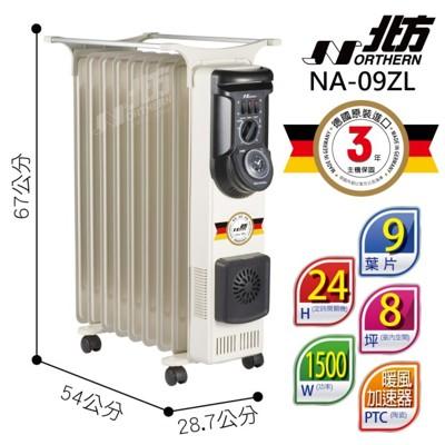 電器妙妙屋-【德國北方】9葉片式恆溫電暖爐(NA-09ZL) (7.3折)