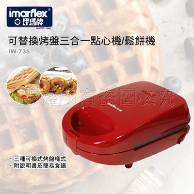 電器妙妙屋-imarflex 日本伊瑪 三合一活力點心機(IW-735) (3折)