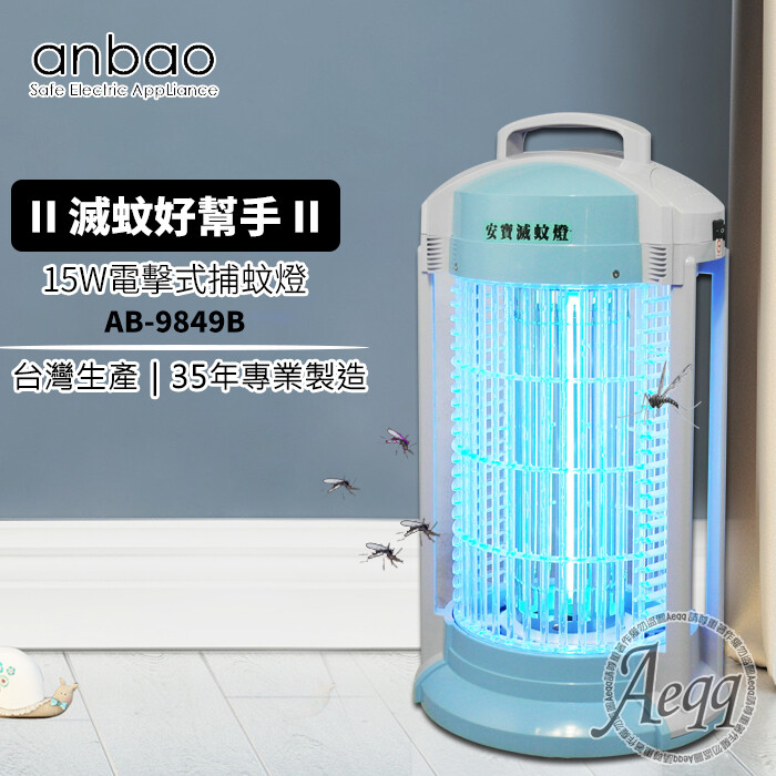anbao 安寶15w電擊式捕蚊燈(ab-9849b)