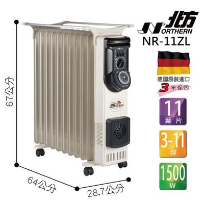 電器妙妙屋-德國北方 原裝進口 11葉片式恆溫電暖爐(NR-11ZL/NP-11ZL) (7.4折)