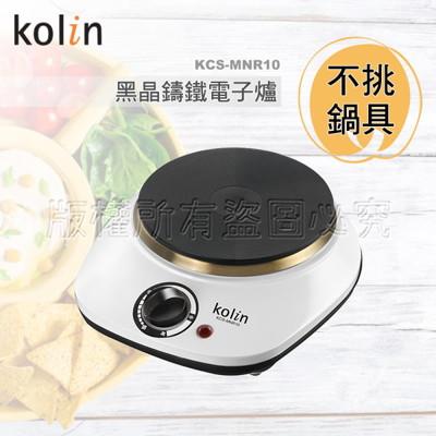 電器妙妙屋-kolin 歌林 黑晶鑄鐵電子爐(KCS-MNR10) (4.2折)