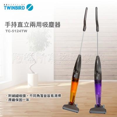 電器妙妙屋-日本 TWINBIRD 手持直立兩用吸塵器(TC-5124TW) (4.6折)