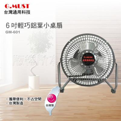 電器妙妙屋-台灣通用科技 6吋鋁葉小桌扇(GM-601) (3.8折)
