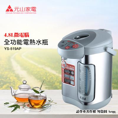【元山牌】 4.8L全功能電熱水瓶(YS-519AP) (7.2折)