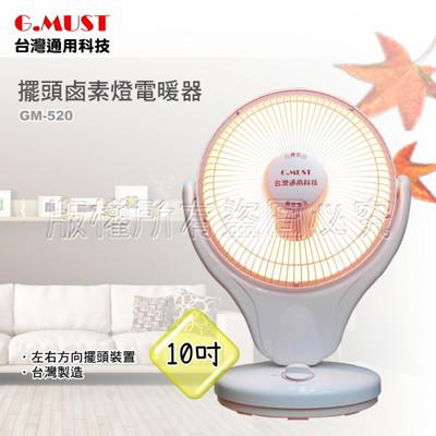 電器妙妙屋-台灣通用科技 10吋鹵素燈電暖器(GM-520) (5折)