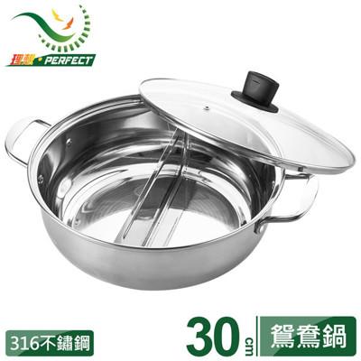 電器妙妙屋-PERFECT 理想 極緻316不鏽鋼鴛鴦鍋-30cm附蓋-台灣製造 (3.8折)
