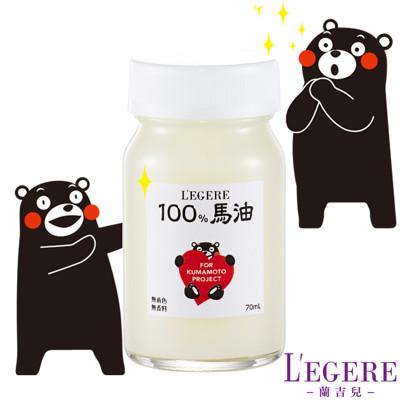 【LEGERE 蘭吉兒】熊本熊100%純馬油霜(70ml) (6.8折)