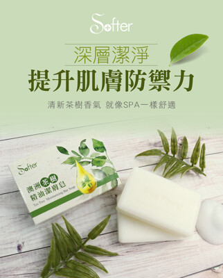 softer澳洲茶樹精油潔膚皂(60g/顆) (3.4折)
