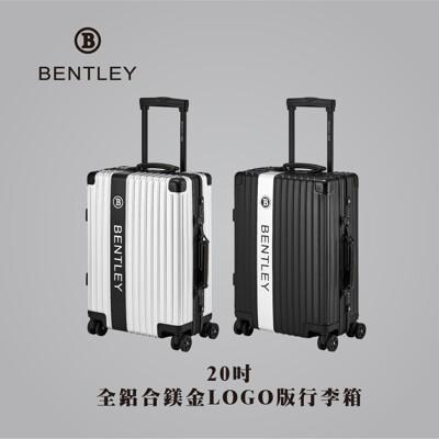 【BENTLEY賓利】20吋全鋁鎂合金LOGO版行李箱 兩色任選 黑 / 銀 (4.9折)
