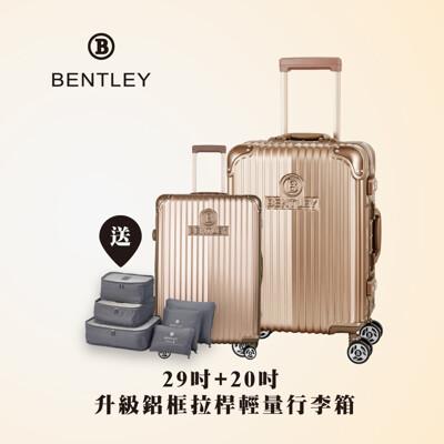 【BENTLEY賓利】29吋+20吋 PC+ABS 升級鋁框拉桿輕量行李箱 二件組-香檳金 (5.8折)
