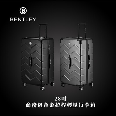 【BENTLEY賓利】28吋 PC+ABS 商務鋁合金拉桿輕量行李箱   兩色任選 黑色 槍色 (3.2折)