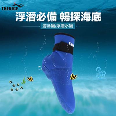 【 THENICE】潛水襪 共三色 傑聯總代理公司貨 (4.9折)