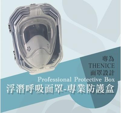 【THENICE 】浮潛面罩專業防護盒 傑聯總代理公司貨 (1.8折)