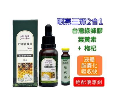台灣綠蜂膠&葉黃素補精 明亮雙寶 綠蜂膠30ml/瓶 加葉黃素15x10瓶/組 3C族必備水溶性 (5.7折)