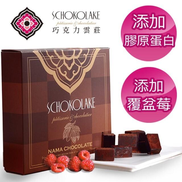 巧克力雲莊覆盆莓膠原蛋白生巧克力