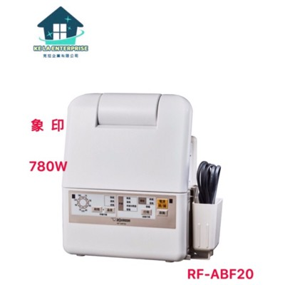 象印智慧烘乾烘被機RF-ABF20 (7.9折)