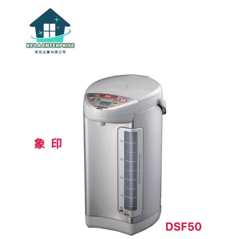 象印ve超級真空保溫熱水瓶cv-dsf50