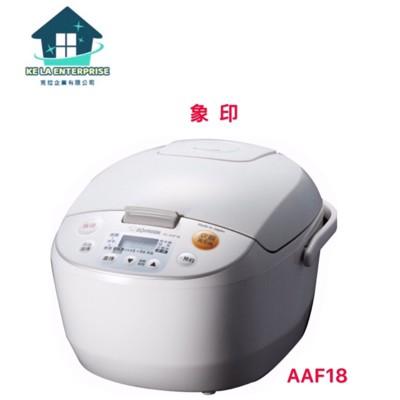 象印微電腦電子鍋NL-AAF18 (7折)