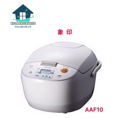 象印微電腦電子鍋nl-aaf10 (8.4折)