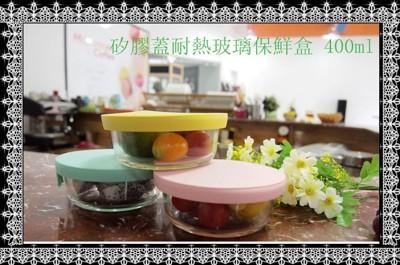 矽膠蓋耐熱玻璃保鮮盒 400ml (3.4折)