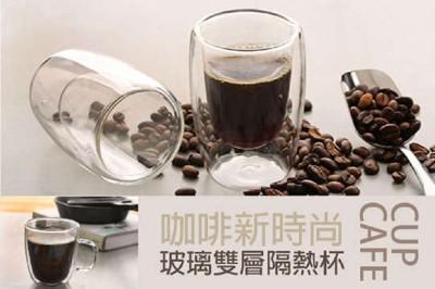 咖啡新時尚玻璃雙層隔熱杯 (任選) (3.5折)