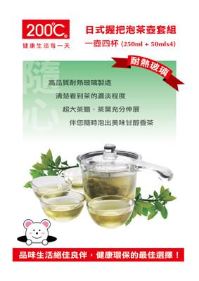 樂怡日式握把泡茶壺套組 (一壺四杯) (2.8折)