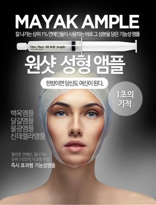 韓國Real Skin 微整速效安瓶 (10g/支,共4款) (2.7折)