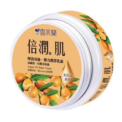 雪芙蘭倍潤肌摩洛哥油-彈力潤澤乳霜 130g (5折)