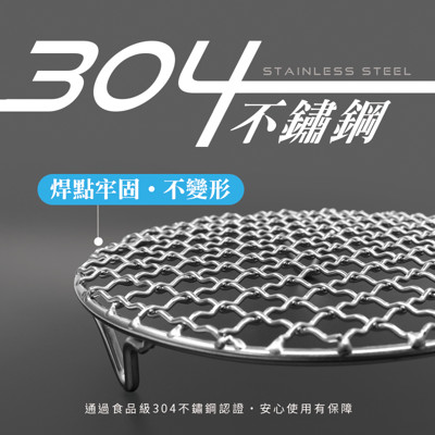 【飛樂】多功能 304 不鏽鋼網格圓烤網19cm (4.4折)