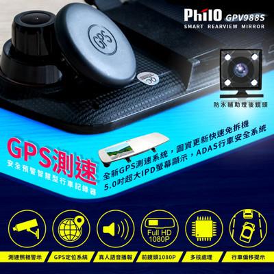 Philo飛樂 GPV 988 5吋測速安全預警雙鏡頭行車記錄器 (8.9折)