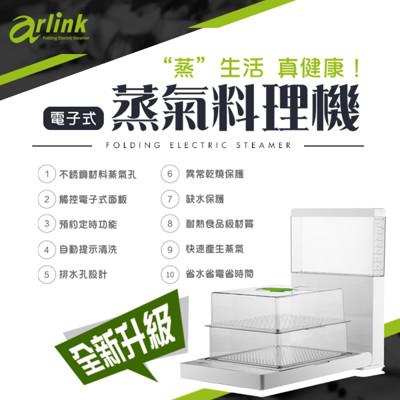 Arlink 摺疊高壓蒸氣料理機-電子式 (8.6折)