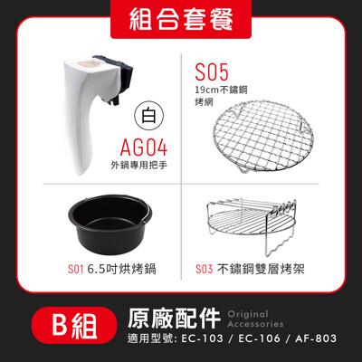 Arlink /Philo 氣炸鍋 專業原廠配件(白) (8.1折)
