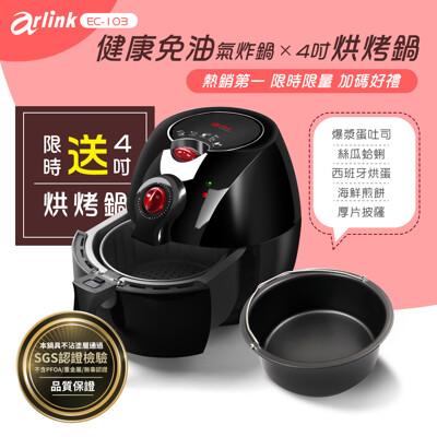 【買鍋送鍋】送原廠4吋烘烤鍋 - Arlink 免油氣炸鍋 EC-103 - 現貨 (8.4折)