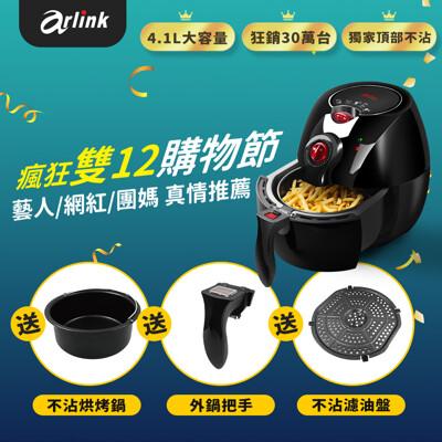 藝人推薦品牌- Arlink 免油氣炸鍋 EC-103 (6.7折)